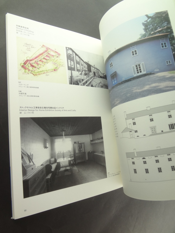 建築家グンナール・アスプルンド 癒しのランドスケープ3