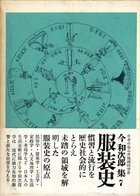 今和次郎集 第7巻 服装史