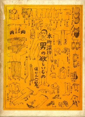 今和次郎集 第1巻 考現学