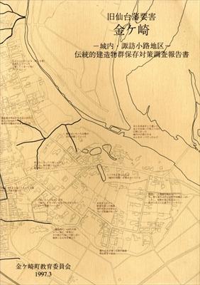 旧仙台藩要害 金ケ崎-城内・諏訪小路地区-伝統的建造物群保存対策調査報告書