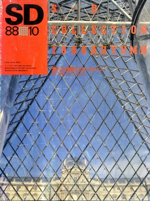SD 8810 第289号 素材と技術のコレクション