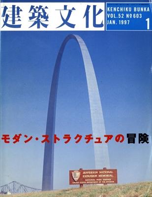 建築文化 #603 1997年1月号 モダン・ストラクチュアの冒険