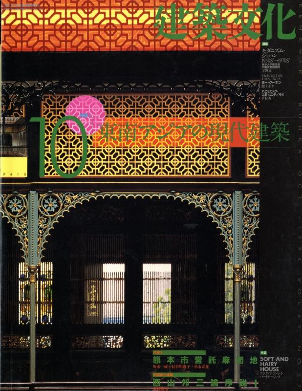 建築文化 #576 1994年10月号 東南アジアの現代建築/熊本市営琢磨団地