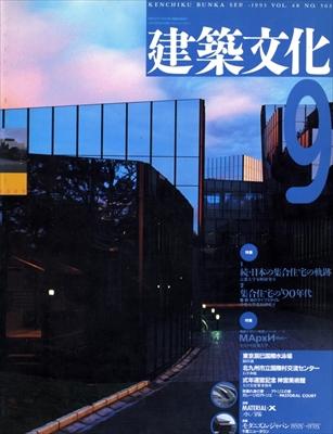 建築文化 #563 1993年9月号 続・日本の集合住宅の軌跡/集合住宅の90年代