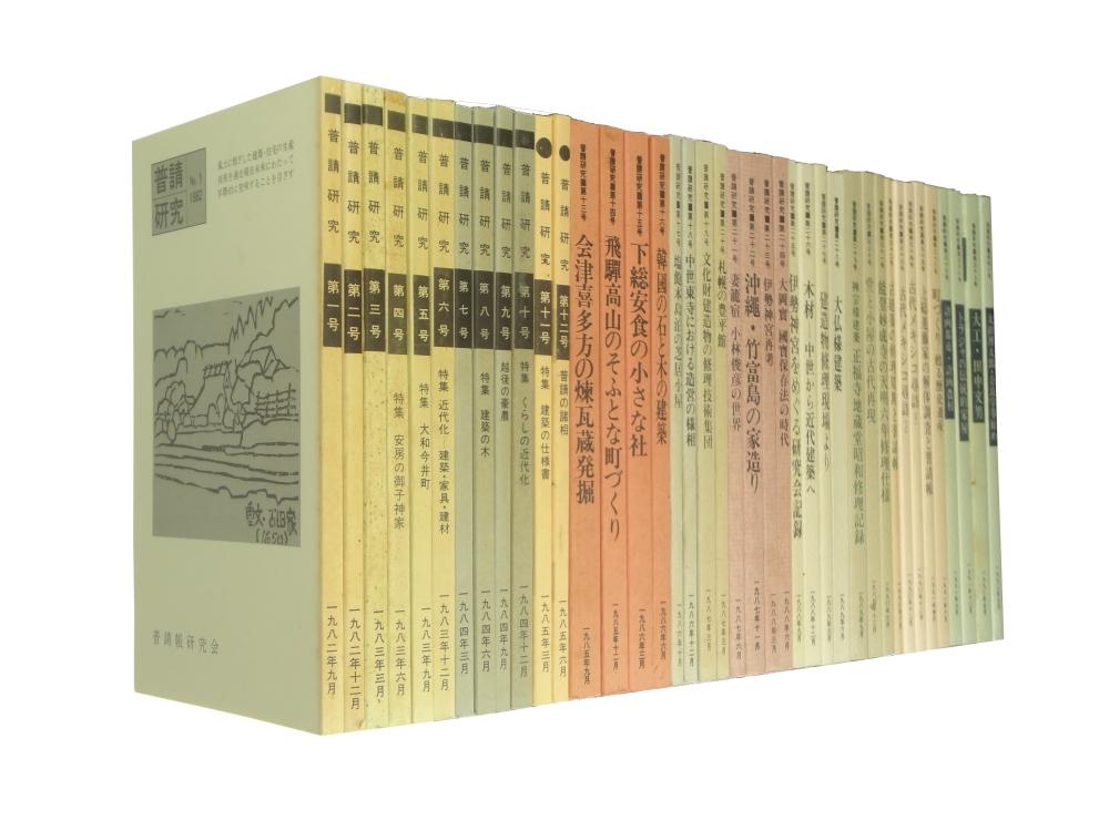 全40巻揃いセット 普請研究
