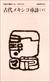 普請研究 第34号 古代メキシコ尋訪 下