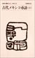 普請研究 第33号 古代メキシコ尋訪 上