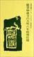 普請研究 第31号 能登妙成寺の天明6年修理仕様