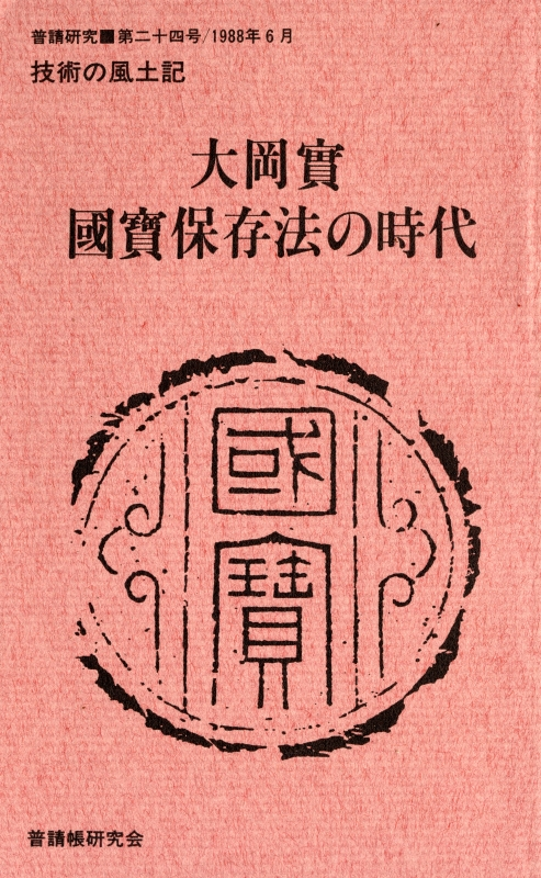 普請研究 第24号 技術の風土記 大岡實 國寶保存法の時代