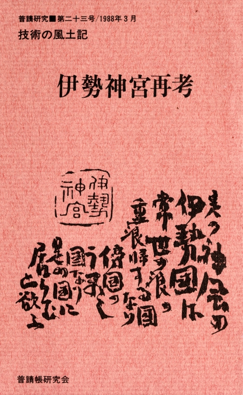 普請研究 第23号 技術の風土記 伊勢神宮再考