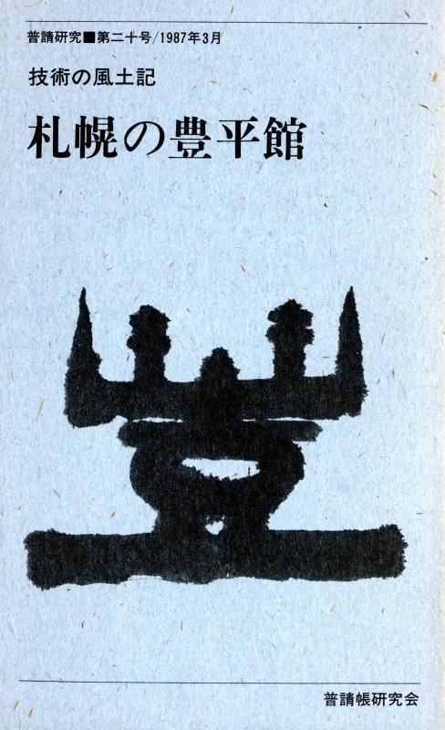 普請研究 第20号 技術の風土記 札幌の豊平館
