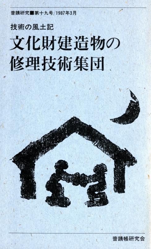 普請研究 第19号 技術の風土記 文化財建造物の修理技術集団