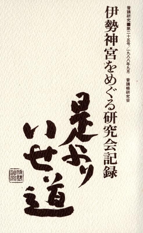 普請研究 第25号 伊勢神宮をめぐる研究会記録