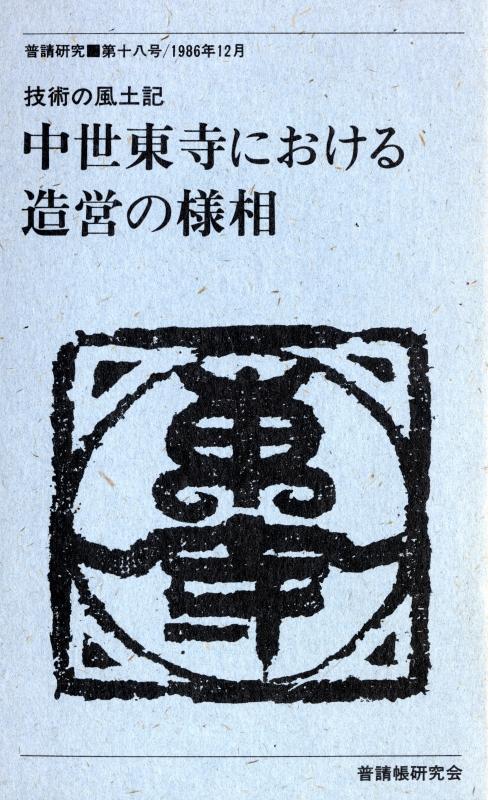 普請研究 第18号 技術の風土記 中世東寺における造営の様相