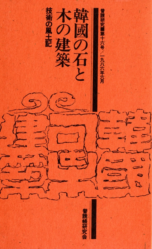 普請研究 第16号 技術の風土記 韓國の石と木の建築