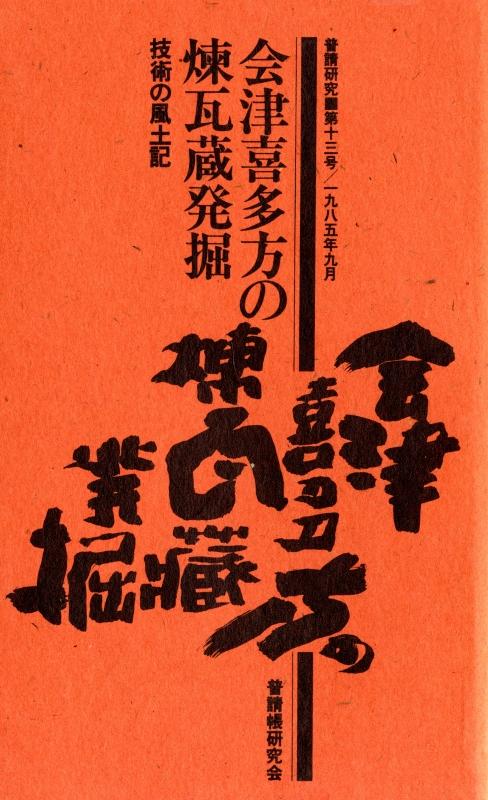 普請研究 第13号 技術の風土記 会津喜多方の煉瓦蔵発掘