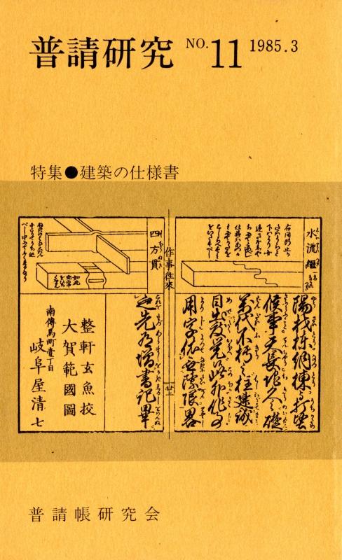 普請研究 第11号 建築の仕様書