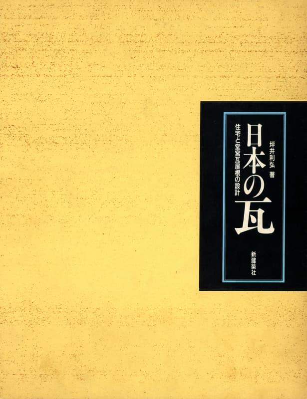 日本の瓦 住宅と堂宮瓦屋根の設計
