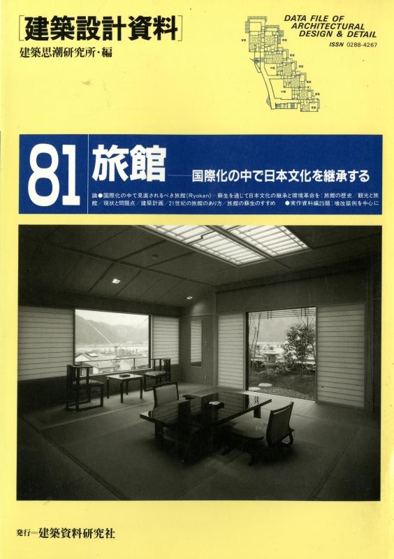 建築設計資料 81 旅館 国際化の中で日本文化を継承する