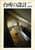 台所の設計 タイプ別による台所設計58例 - 住宅建築別冊 24