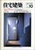 住宅建築 第127号 1985年10月号 鵠沼の混構造住宅/高橋博の人と作品