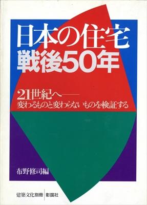 日本の住宅戦後50年 21世紀へ-変わるものと変わらないものを検証する - 建築文化別冊