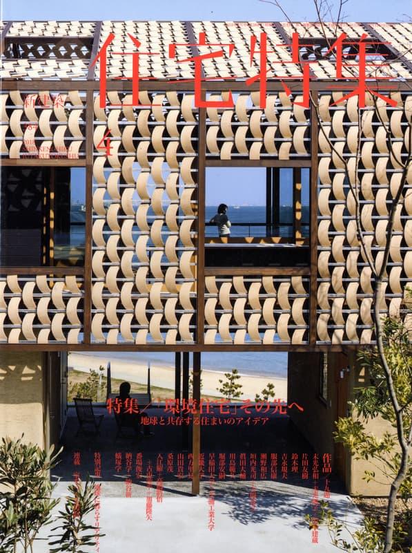 新建築住宅特集 第384号 2018年4月号 「環境住宅」その先へ 地球と共存する住まいのアイデア