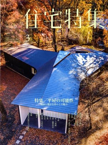 新建築住宅特集 第383号 2018年3月号 平屋の可能性 地面と繋がる暮らしの魅力