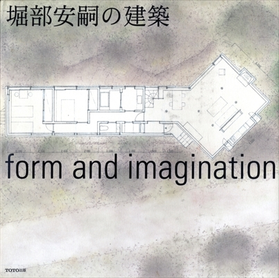 堀部安嗣の建築 form and imagination