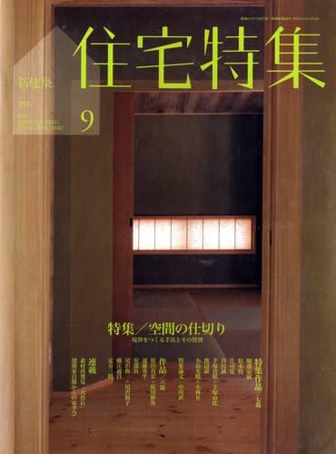 新建築住宅特集 第305号 2011年9月号 空間の仕切り 境界をつくる手法とその役割