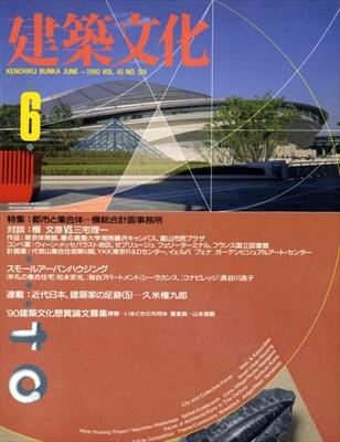 建築文化 #524 1990年6月号 都市と集合体-槇総合計画事務所