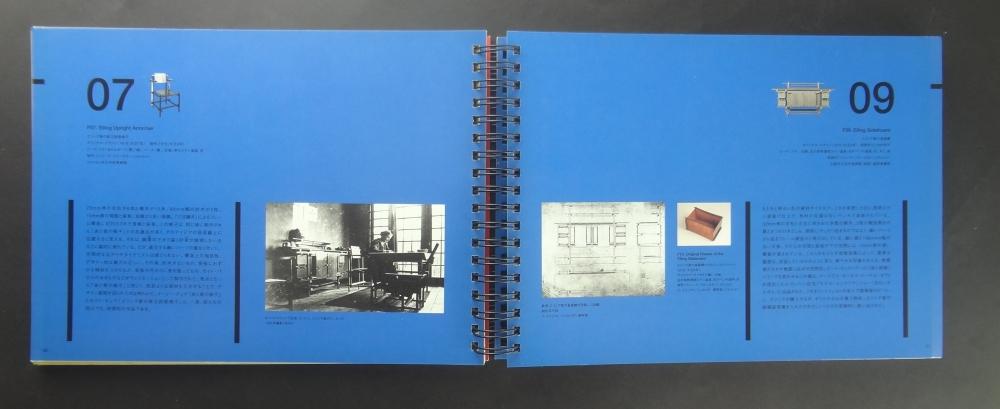 リートフェルト展 職人であり続けたオランダ人デザイナー、リートフェルトのイスと家1