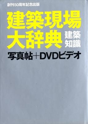 建築現場大辞典 写真帖+DVDビデオ