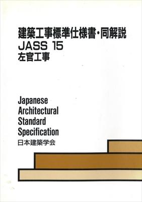 建築工事標準仕様書・同解説 JASS 15 左官工事