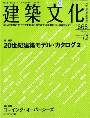 建築文化 #668 2003年12月号 20世紀建築モデル・カタログ 2