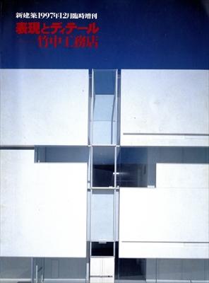 新建築 1997年12月臨時増刊号 表現とディテール 竹中工務店