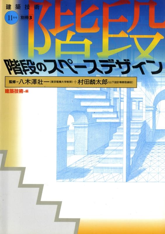 建築技術1997年11月号別冊3 階段のスペースデザイン