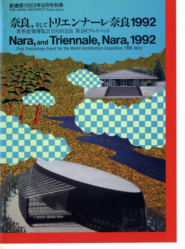 新建築 1993年8月号別冊 奈良、そしてトリエンナーレ奈良1992