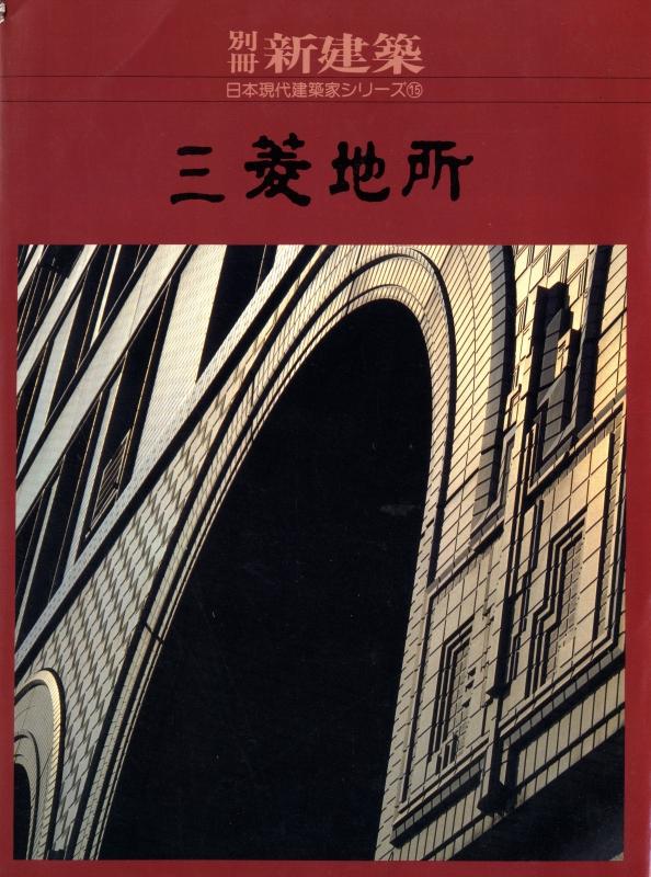 三菱地所 - 別冊新建築日本現代建築家シリーズ15
