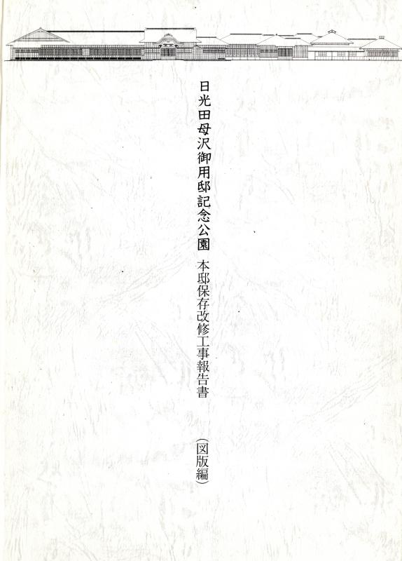 日光田母沢御用邸記念公園 本邸保存改修工事報告書 本文編図版編1