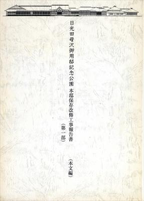 日光田母沢御用邸記念公園 本邸保存改修工事報告書 本文編図版編