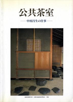公共の茶室-中村昌生の仕事-