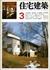 住宅建築 第11号 1976年3月号 リビングルームと空間の仕かけ3: 祠をつくる