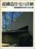 混構造住宅の詳細 宮脇檀建築研究室の作品30題 - 住宅建築別冊 4