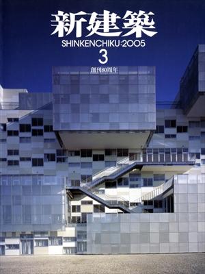 新建築 2005年3月号