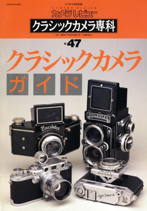 クラシックカメラ専科 #47 クラシックカメラガイド