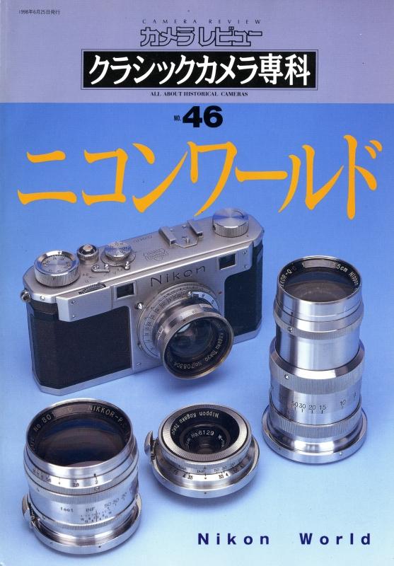 クラシックカメラ専科 #46 ニコンワールド
