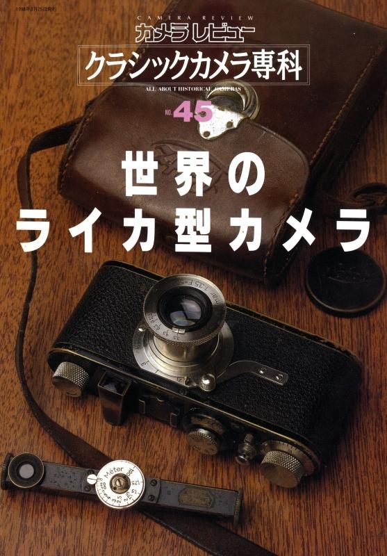 クラシックカメラ専科 #45 世界のライカ型カメラ
