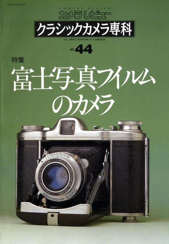 クラシックカメラ専科 #44 富士写真フィルムのカメラ
