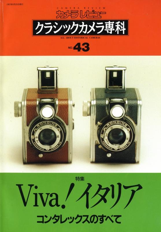 クラシックカメラ専科 #43 Viva! イタリア コンタレックスのすべて